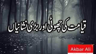 Qayamat Ki Choti Or Bari Nishaniyan in Urdu/Hindi