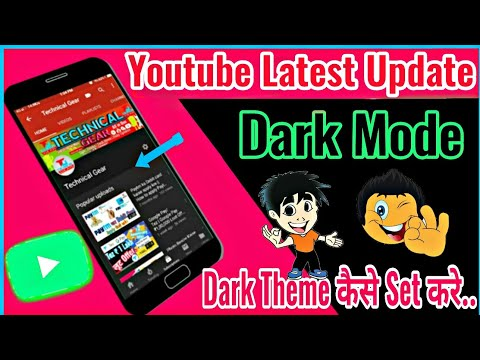 Dark Mode Youtube Without Root || Youtube Dark Theme | Youtube Latest Update | Youtube Tricks & Tips