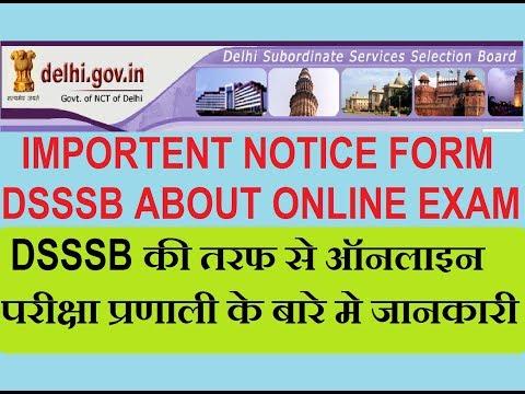 DSSSB PUBLIC NOTICE FOR ALL EXAMS, जरुरी सूचना सभी DSSSB परीक्षाओं के बारे में, NEWS UPDATE