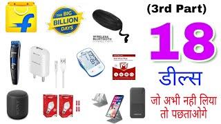 {30 Sep} 18 Cheapest Handpicked Deals in Flipkart Big billion Days Sale | Hot Deals in BBD Sale |