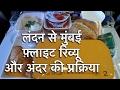 Flight Hindi Review - अंदर की प्रक्रिया - first time flight journey tips in Hindi