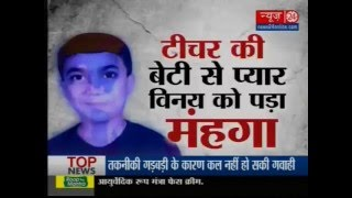 Ranchi school teacher arrested for killing student who loved her daughter