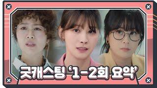 [스페셜] '꿀잼 보장' 굿캐스팅 1~2회 요약★ㅣ굿캐스팅(Good Casting)ㅣSBS DRAMA
