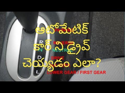 Automatic car driving  basics in telugu