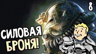 Fallout 76 ► Прохождение на русском #8 ► НАШЕЛ СИЛОВУЮ БРОНЮ!