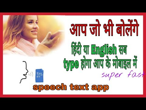 Speech to text fastest typing hindi and English [best android app]