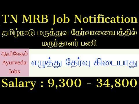 Pharmacist Jobs - TN MRB Recruitment 2018 - தமிழ்நாடு மருத்துவ  தேர்வாணையத்தில்  மருந்தாளர் பணி