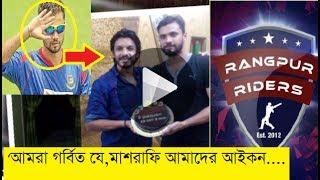 আনুষ্ঠানিকভাবে মাশরাফিকে অধিনায়ক ঘোষণাকরল রংপুর রাইডার্স.Bangladesh cricket news.sports news update