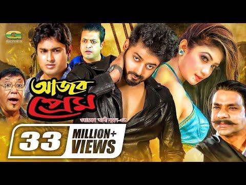 Xxx Mp4 Ajob Prem আজব প্রেম HD1080p Anchol Bappy Joy Jebin Bangla Hit Cinema 3gp Sex