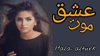 حلا الترك - عشق موت ( official video ) hala alturk ashk moot