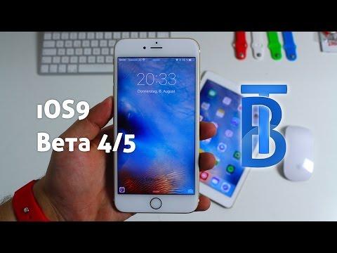 Preview: Apple iOS 9 Beta 4/5 [German/Deutsch]