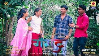"""गैराट"" । भाग ०३। Marathi Web Series |""Gairat""| EP 03| ARF PRODUCTION"