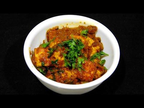 Dry Paneer Butter Masala- Restaurant Style Paneer Butter Masala or Paneer Makhani |Paneer Curry