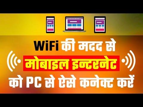 How to connect MOBILE INTERNET to PC via WiFi | WiFi द्वारा मोबाइल इन्टरनेट को PC से कनेक्ट करें