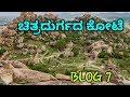 Chitradurga Fort Blog 7 Kallina Kote Chitradurga | ಚಿತ್ರದುರ್ಗದ ಕೋಟೇ