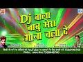 Dj Wale Babu Mera Gaana Chala De - Rajasthani Version | Superhit DJ Song | New Marwadi DJ Song mp3