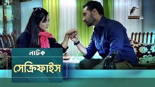 Eid Natok 2019 | SACRIFICE - সেক্রিফাইস | Shojol, Momo | Bangla New Natok 2019 | Maasranga TV