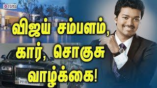 Download Vijay Life Style Biography | Thalapathy Vijay Tamil Cinema Actor | Vijay62 | Latest Tamil Movie News Video