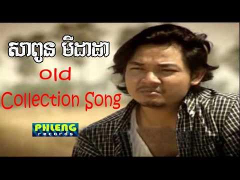 Xxx Mp4 សាពូន មីដាដា Sapoun Midada Sapoun Midada Old Collection Song Mp3 3gp Sex