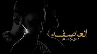 علي جاسم - العاصفه (حصرياً)   2020   (Ali Jassim - Al3asifah (Exclusive