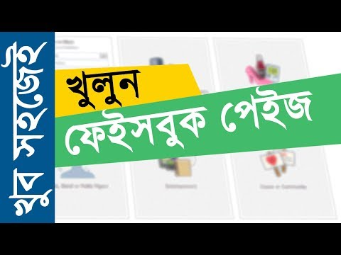 Create a Facebook Official Page 2017 | Bangla Tutorial | Sabuj 360