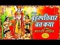 Download Brihaspativar Vrat Katha |  MP3,3GP,MP4