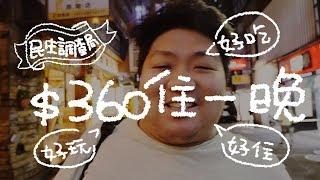 來去網咖住一晚!做全套竟然400有找?!360twd For One Night! Cheapest Way To Stay 1night In Taipei【民生調查局#16】