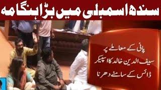 Sindh Assembly Main Gehma Gehmi - 20 April 2018 - Express News