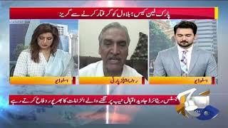 GEO PAKISTAN - Park Lane Case: Bilawal Ko Giraftar Karny Sy Guraiz