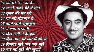 Kishore Kumar Hits || Best of Kishore Kumar || Puraane Gaane || Old Hindi Songs Kishore Kumar