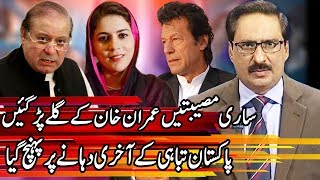 Kal Tak with Javed Chaudhry | 11 October 2018 | Express News