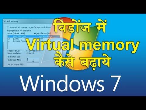 how to increase virtual memory in windows [Hindi]