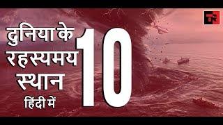 Mysterious Places In The World In Hindi - दुनिया के 10 रहस्यमय स्थान