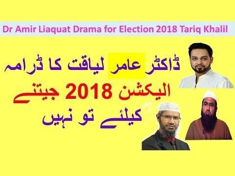 Dr Amir Liaquat Latest Drama   Qari Khalil   Dr Zakir Naik Fake Call From india on Bol news
