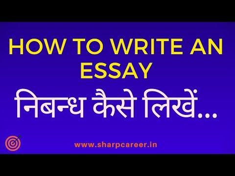 English में निबन्ध कैसे लिखें | How to write an Essay in English | Learn English through Hindi