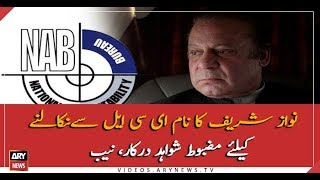 NAB need strong evidence to remove Nawaz Sharif from ECL
