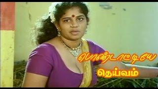 Tamil Cinema | Pondaatiye Deivam | பொம்பளை தான் தெய்வமடி Song