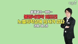 [메디텔]홍혜걸 쇼 19화 -불법 낙태약 미프진, 노벨의학상에 의사가 없다