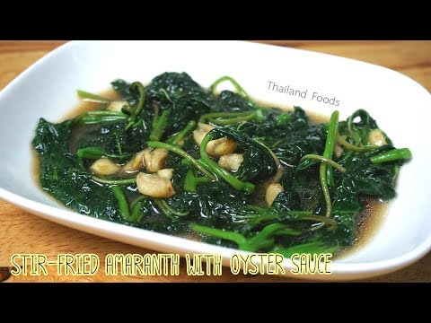Thai Foods |Stir-Fried Amaranth with Oyster Sauce