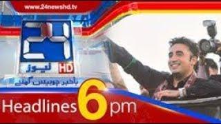News Headlines | 6:00 PM | 17 July 2018 | 24 News HD