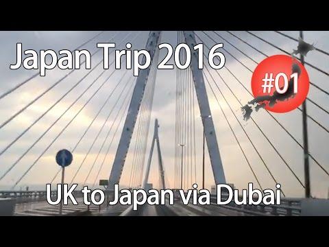 Japan Trip 2016 #01 - UK to Japan via Dubai