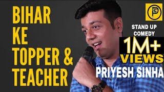 Bihar Ke Topper (Education System) | Priyesh Sinha Stand Up Comedy | Stand Up Comedy Indian