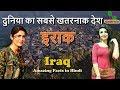 Download इराक सबसे अनोखा देश // Iraq Amazing Facts in Hindi MP3,3GP,MP4