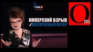 Блохи кремлевской пропаганды попали под каток