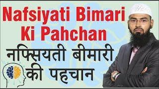 Nafsiyati Bimari Agar Insan Ko Hai To Uski Pehchaan Kya Hai By Adv. Faiz Syed