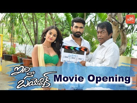 Xxx Mp4 Tollywood Latest Movie Idhi Naa Biopic Movie Opening Telugu Movies YOYO TV Channel 3gp Sex