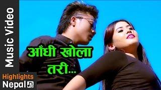 New Nepali Lok Dohori Song 2017/2073 - Aandhi Khola Tari by Arjun Nepali, Sharmila Thapa