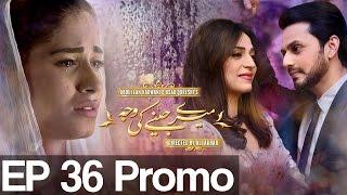 Meray Jeenay Ki Wajah - Episode 36 Promo | A Plus