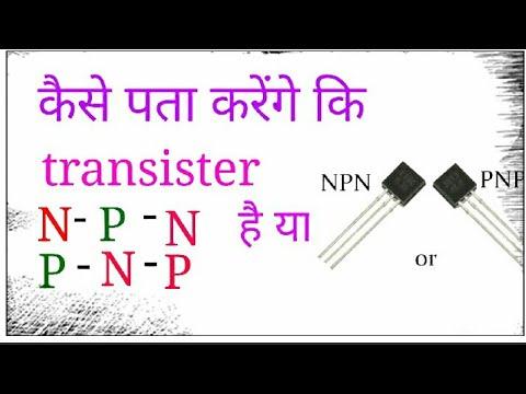 How to check transister pnp or npn in hindi (कैसे पता करेंगे कि transistor npn है या pnp)