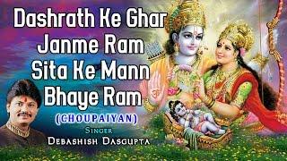 Mangal Bhawan Amangal Haari Drubahu Su Dasarath Ajir Bihari I Dashrath Ke Ghar Janme Ram